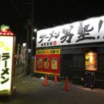 茱萸木の310線沿いにあるラーメン屋さん「ラーメン男塾!!狭山店」に行ってきました (6)