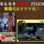 「名もなき復讐者 ZEGEN(ぜげん)」が書籍化&ドラマ化