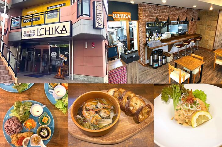 「創彩食堂 ICHIKA(イチカ)」の場所と電話番号と営業日時は
