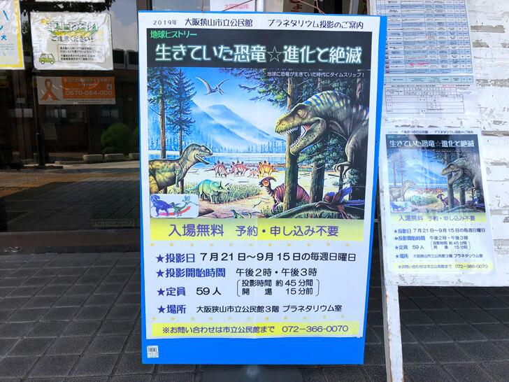 「地球ヒストリー 〜生きていた恐竜☆進化と絶滅〜」が大阪狭山市立公民館プラネタリウムで2019年7月21日から9月15日の毎週日曜日に投影