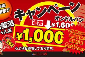 【お客様感謝祭】スパヒルズにて「岩盤浴+入浴 1,000円キャンペーン」が2019年9月30日まで開催中です