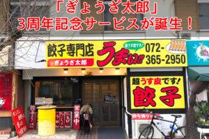 【大阪狭山市初!?】餃子専門店「ぎょうざ太郎」サブスクリプション(定額制)サービスが誕生