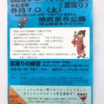 池尻第8公園で「池尻ふれあい祭(盆踊り)」が2019年8月10日に開催されます