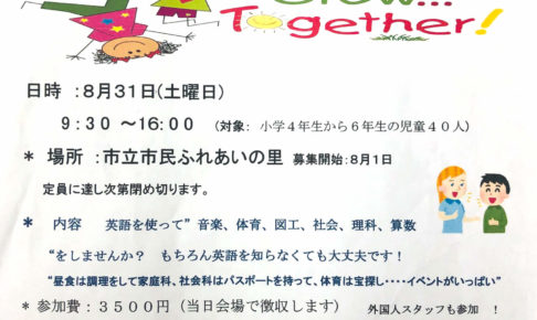 【参加者募集中】市民ふれあいの里で『第10回市民ふれあいの里「英語デイキャンプ」』が2019年8月31日に開催