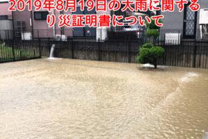 2019年8月19日(月曜日)の大雨で、浸水などの災害に遭われた方の「罹災証明書(り災証明書)」の申請を受付けています。