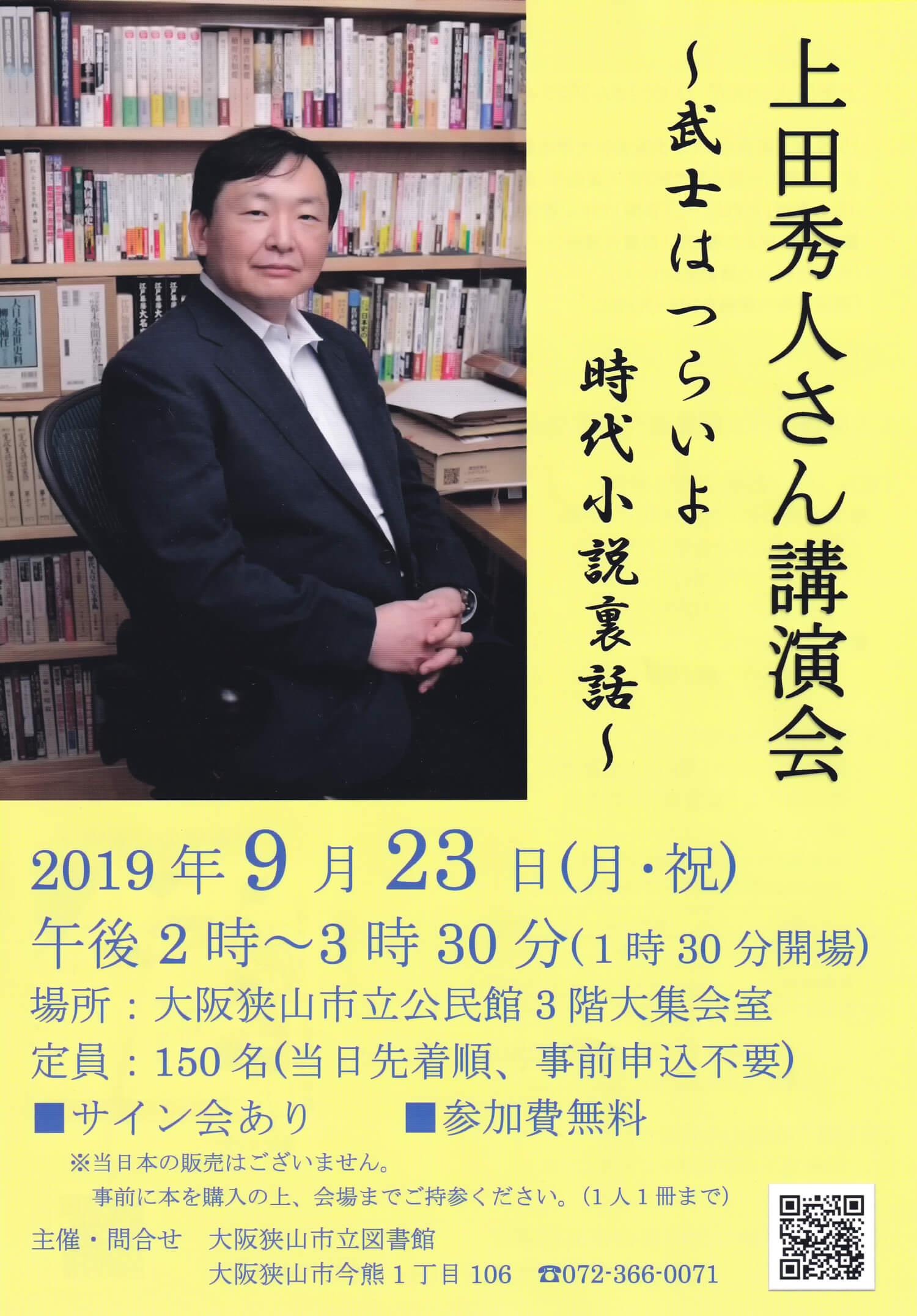 【サイン会あり】「上田秀人さん講演会 ~武士はつらいよ 時代小説裏話~」が2019年9月23日に大阪狭山市立公民館で開催