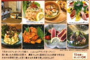 【2019年8月12日から3日間】「創彩食堂 ICHIKA(イチカ)」ディナータイムのお料理が半額(3品まで)になります