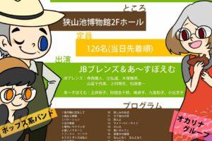 【狭山池博物館】フレッシュコンサート 2019「JBブレンズ&あ~すぽえむ」が2019年9月21日に開催されます