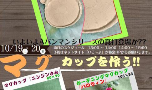子供・親子陶芸体験が「柿陶芸教室」で2019年10月19日・20日に開催されます