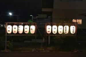 半田3丁目の金剛橋付近にて秋の祭礼の知らせが灯っていました