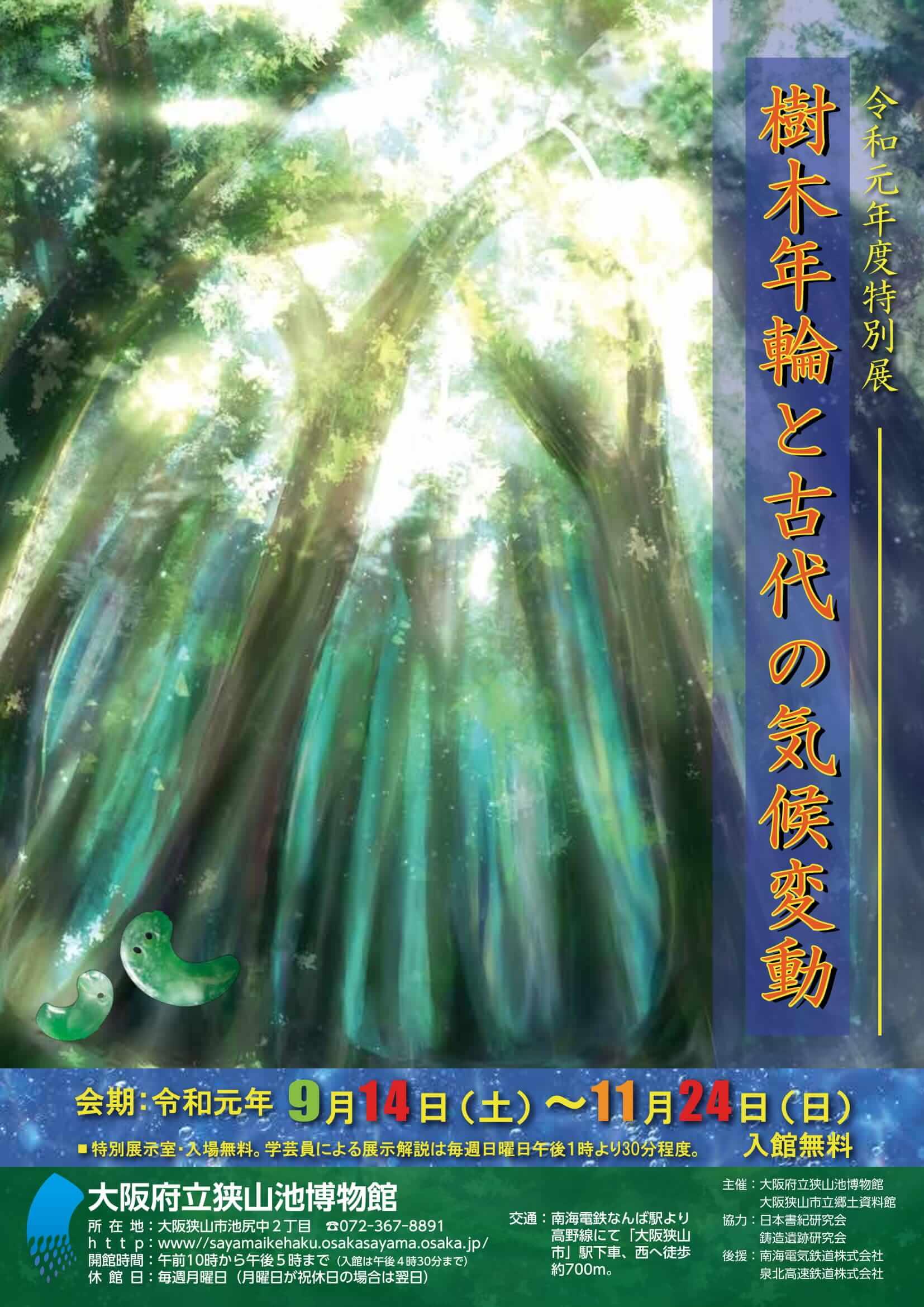 令和元年度特別展「樹木年輪と古代の気候変動」が狭山池博物館で2019年9月14日から11月24日まで開催