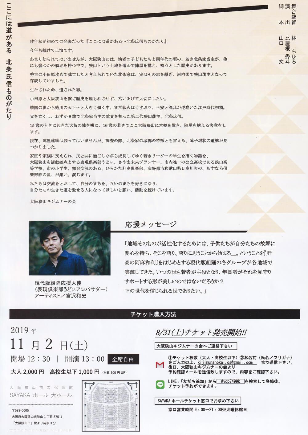 さやま芸術祭参加作品「ここには道がある 北条氏信ものがたり」が、SAYAKAホールにて2019年11月2日に公演