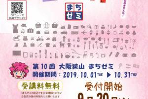 【9月20日受付開始】第10回「大阪狭山まちゼミ」が2019年10月1日~10月31日まで開催されます