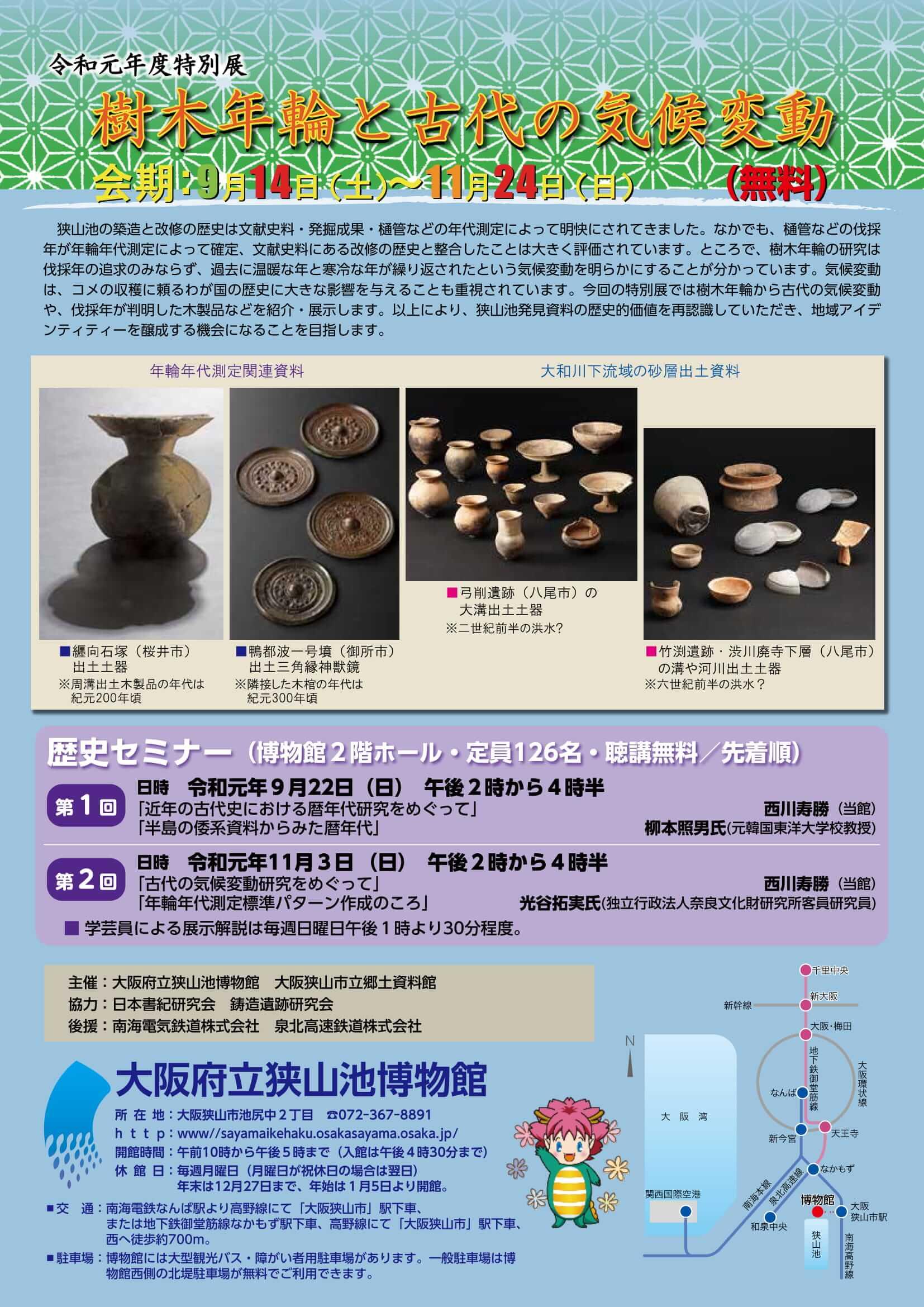 令和元年度特別展「樹木年輪と古代の気候変動」が狭山池博物館で2019年9月14日から11月24日まで開催 (2)