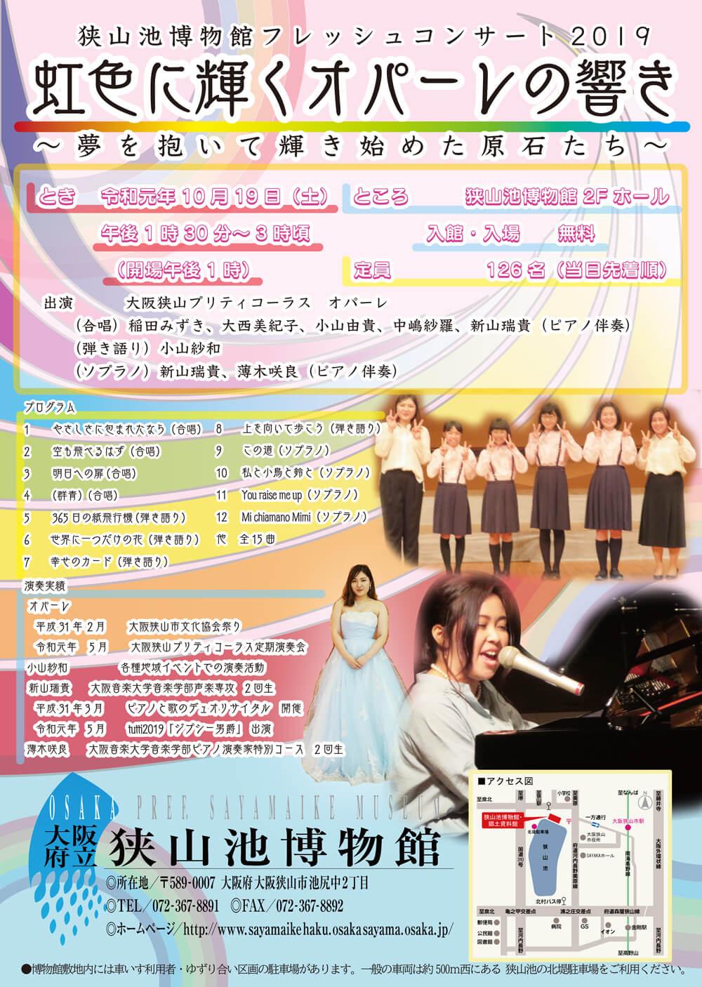 フレッシュコンサート 2019「虹色に輝くオパーレの響き」が狭山池博物館で2019年10月19日に開催