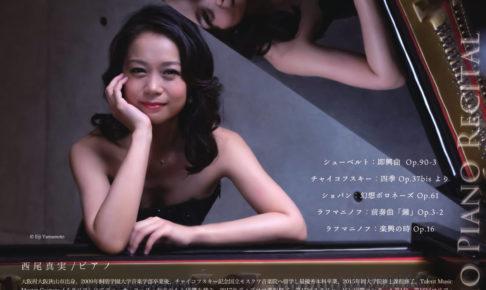 【大阪狭山市出身ピアニスト】2019年度さやま芸術祭「西尾真実 ピアノリサイタル」が10月27日にSAYAKAホールで開催されます