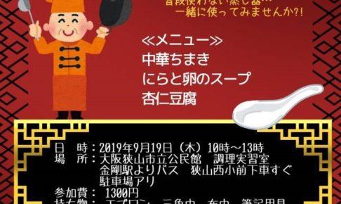【中華ちまきをご一緒に作りましょう!】「お料理講習会」が市立公民館で2019年9月19日に開催されます