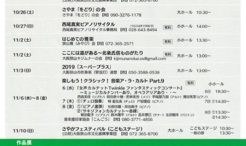 2019年度「さやま芸術祭」が2019年10月20日~11月10日までSAYAKAホール全館で開催されます