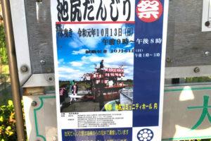 【令和元年】「池尻だんじり祭」が2019年10月13日、「大阪狭山市地車(だんじり)連合会 連合曳きパレード」が2019年10月12日・13日に開催