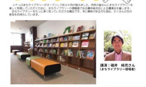 礒井純充氏の講演会「本と人とつながる親子で楽しむまちライブラリー」