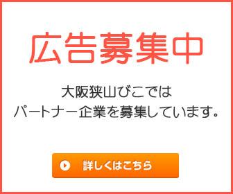 大阪狭山びこ協賛店募集中