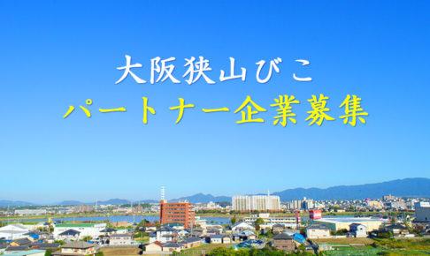【びこパートナー企業募集】「大阪狭山びこ」広告掲載について