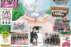 「第13回大阪狭山市産業まつり2019」が大阪狭山市立野球場(総合体育館隣)で2019年11月23日に開催されます