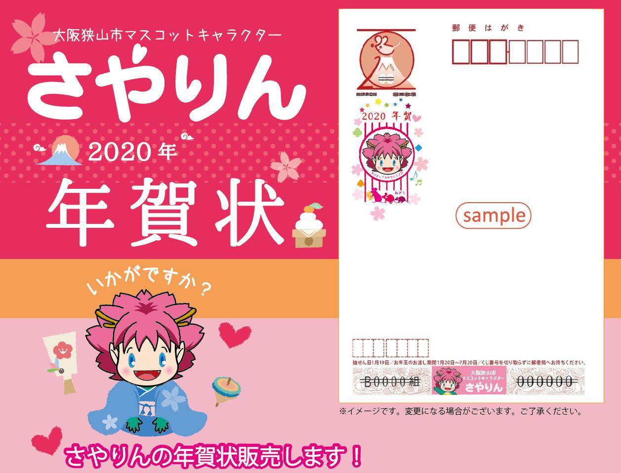 【限定8,000枚(800セット)】2020年「さやりんの年賀状」が2019年11月1日より販売開始!