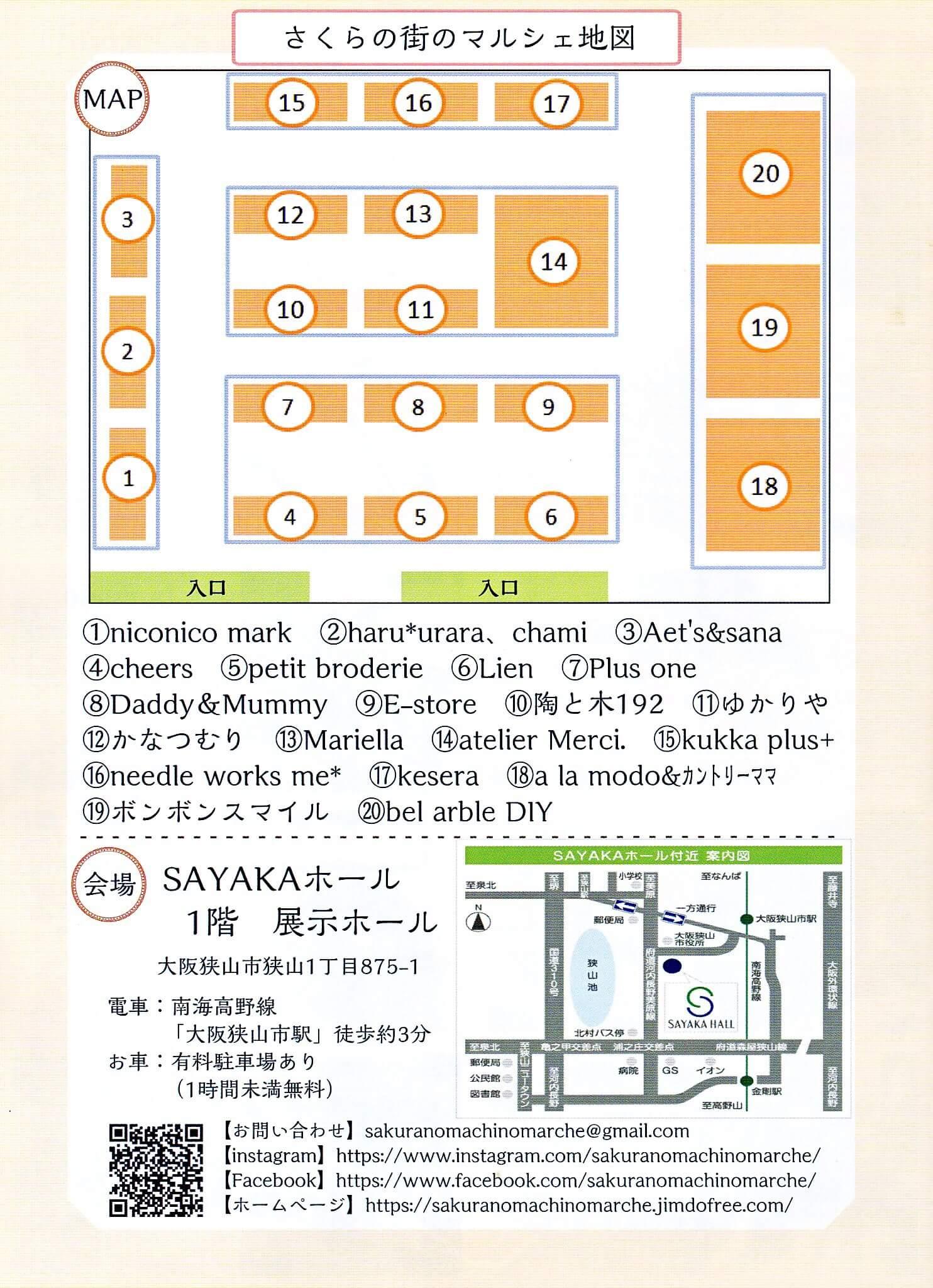 【大阪狭山市で手づくり市】「第3回さくらの街のマルシェ」がSAYAKAホールで2019年11月17日に開催されます (2)