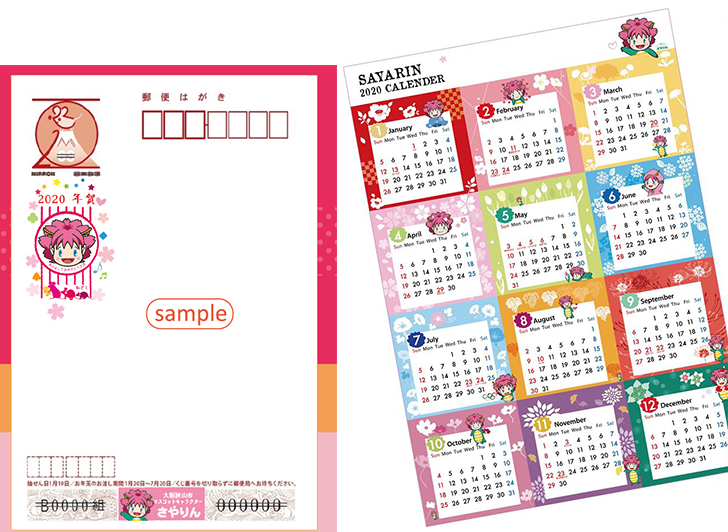 【2020年】さやりん「年賀状」が2019年11月1日より・「カレンダー」が11月11日より販売開始