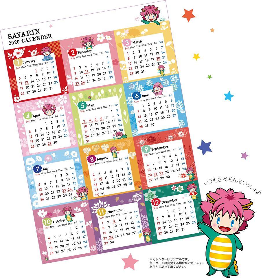 【2020年】さやりん「年賀状」が2019年11月1日・「カレンダー」が11月11日より販売開始