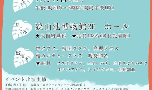 フレッシュコンサート2019「カマカニフラスタジオ」が2019年11月17日に狭山池博物館で開催されます