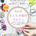 【大阪狭山市で手づくり市】「第3回さくらの街のマルシェ」がSAYAKAホールで2019年11月17日に開催されます (3)