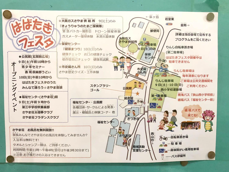 「はばたきフェスタ 2019」が2019年11月9日・10日に開催されます