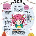 第13回「ぽっぽえんまつり」が2019年10月26日に開催されます