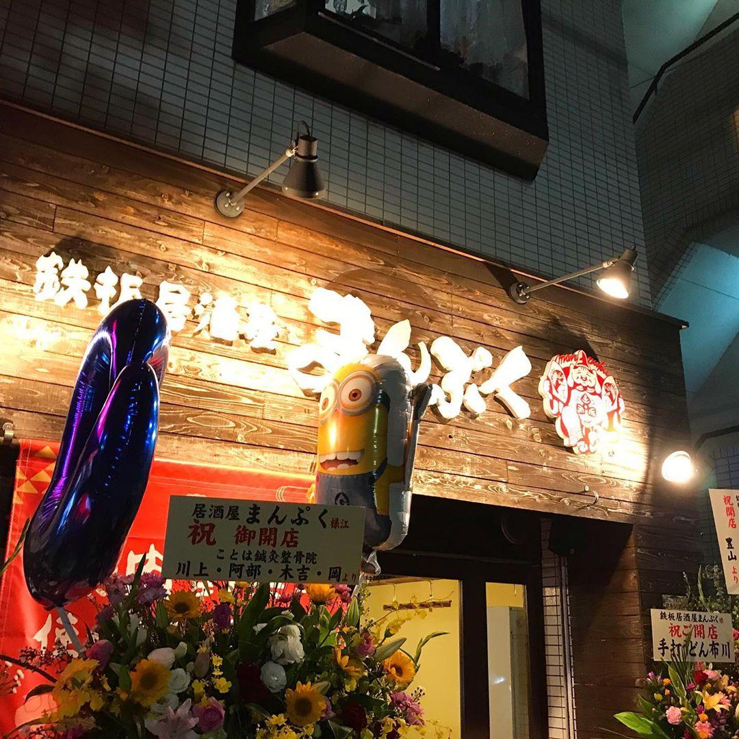 夜にさやか通りを散歩していると、新しい居酒屋さん「鉄板居酒屋 まんぷく」がオープンしていました (2)