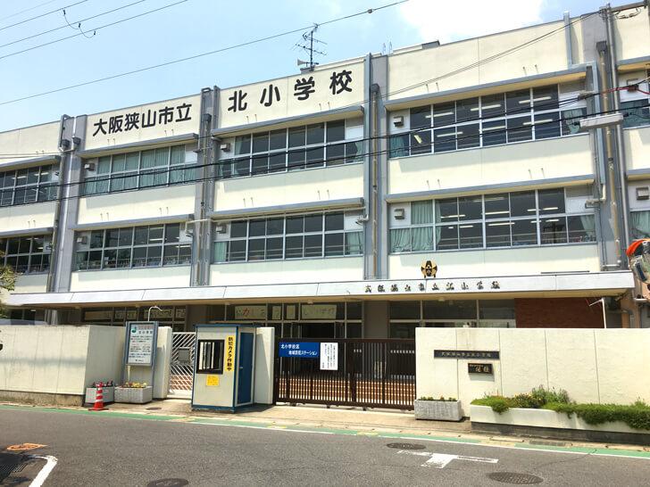大阪狭山市立北小学校