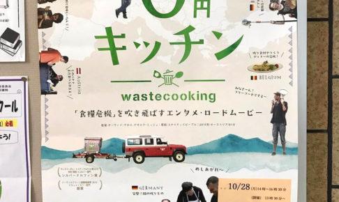 【鑑賞も0円】映画『0円キッチン』が大阪狭山市で上映されます