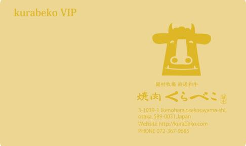 【先着500名様】1万円で一生飲み放題! 「焼肉くらべこ」でVIP会員制度が2019年10月22日よりスタート