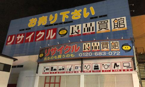 310号線沿い「リサイクルショップ 良品買館 狭山亀の甲店」が閉店