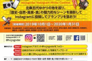 「北条五代Instagramフォトコンテスト」が2019年10月1日から2020年1月31日まで開催