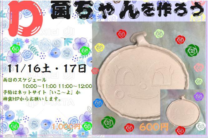 【土育(ツチイク)】柿陶芸教室で「子供・親子陶芸体験」が2019年11月16日・17日に開催されます