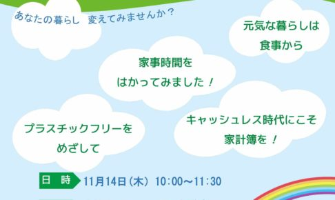 【託児有】あなたの暮らし変えてみませんか?「家事家計講習会」が2019年11月14日にSAYAKAホールで開催されます