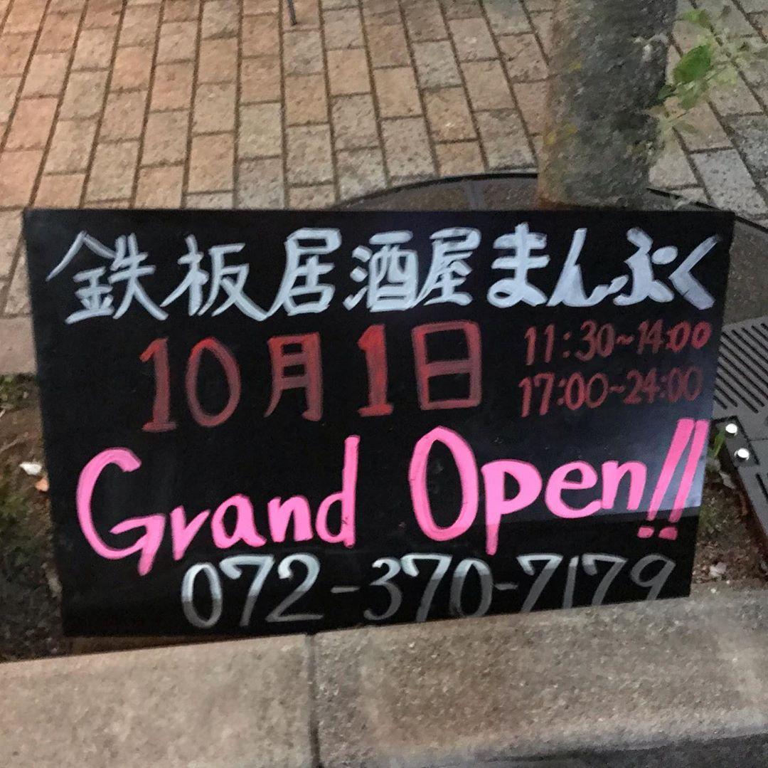 夜にさやか通りを散歩していると、新しい居酒屋さん「鉄板居酒屋 まんぷく」がオープンしていました (3)
