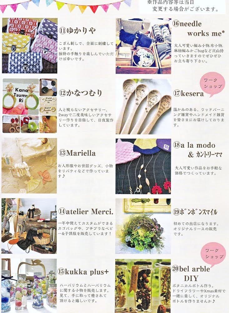 【大阪狭山市で手づくり市】「第3回さくらの街のマルシェ」がSAYAKAホールで2019年11月17日に開催されます (1)