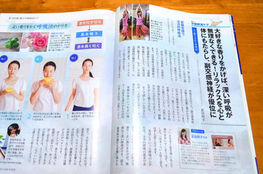 【大阪狭山人-3人目】仕事着そのままヨガ!サロンAkiko(ヨガインストラクター)「武田-明子」さん-(21)