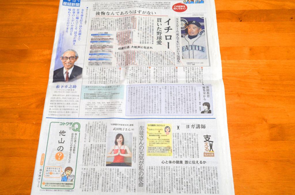 【大阪狭山人-3人目】仕事着そのままヨガ!サロンAkiko(ヨガインストラクター)「武田-明子」さん-(8)