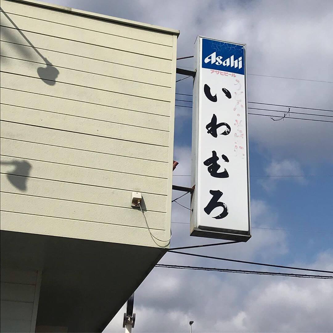 岩室を散歩中に交差点にある、うどん・そばのお店「いわむろ」へ行ってきました (3)