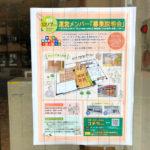 【旧コープ狭山池店】みんなで居場所をつくるプロジェクト「運営メンバー募集説明会」が開催されます