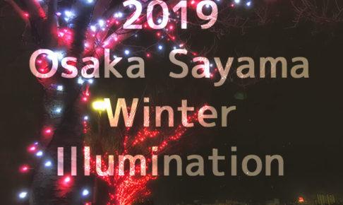 【2019年】狭山池で「桜まつり~冬~大阪狭山イルミネーション」が、2019年12月1日から12月25日まで開催